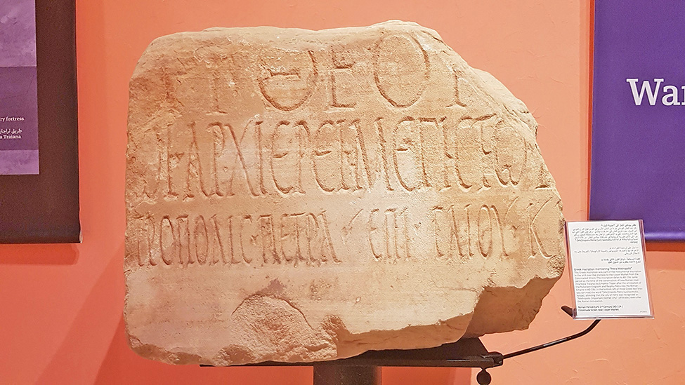 "Fig. 5. The second-century CE inscription that mentions the city's Greek name, ""Petra Metropolis,"" in the ""Waning of Petra"" gallery."